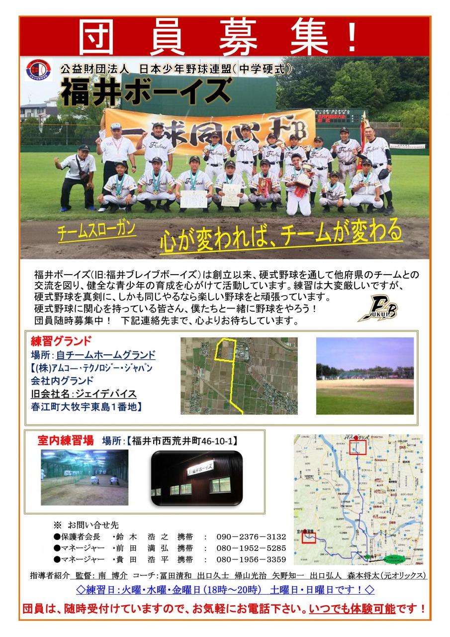 ボーイズリーグ 愛知 東